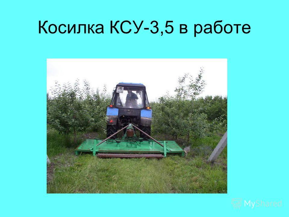 Косилка КСУ-3,5 в работе