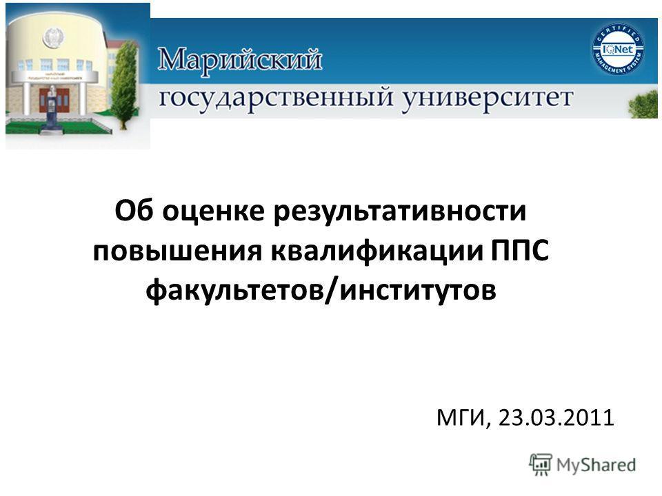 Об оценке результативности повышения квалификации ППС факультетов/институтов МГИ, 23.03.2011