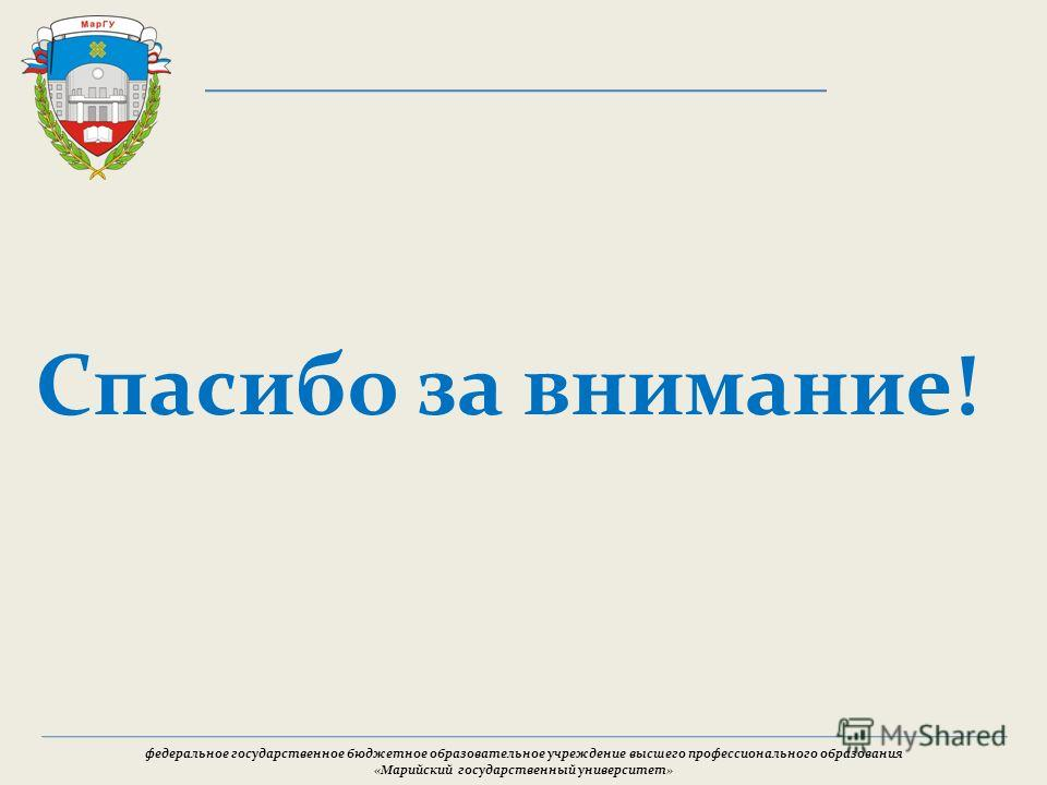 федеральное государственное бюджетное образовательное учреждение высшего профессионального образования «Марийский государственный университет» Спасибо за внимание!