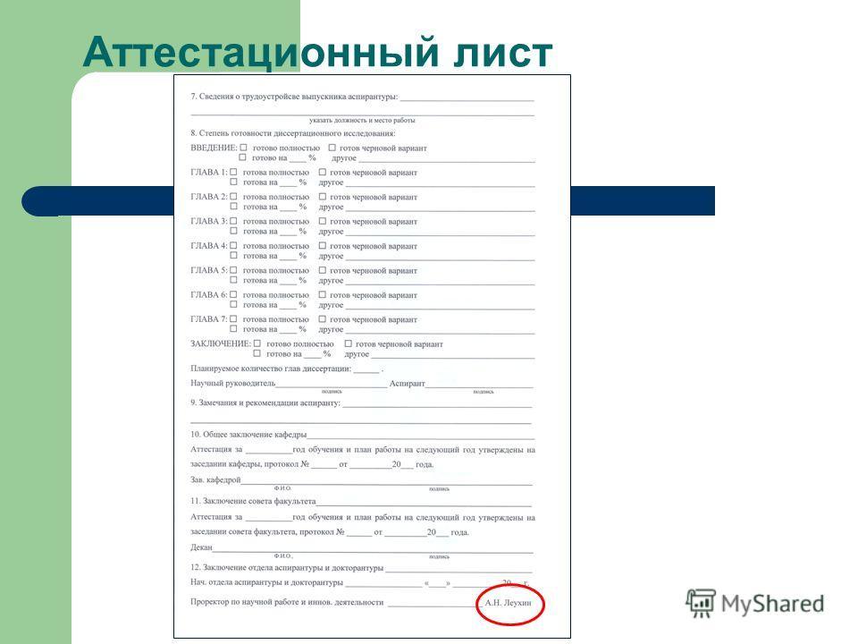 образец заполнения аттестационного листа по практике студента педколледжа img-1