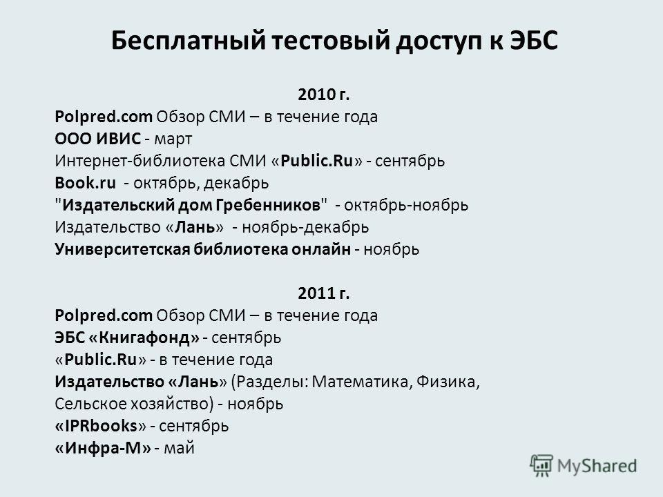 Бесплатный тестовый доступ к ЭБС 2010 г. Polpred.com Обзор СМИ – в течение года ООО ИВИС - март Интернет-библиотека СМИ «Public.Ru» - сентябрь Book.ru - октябрь, декабрь
