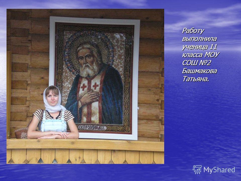 Работу выполнила ученица 11 класса МОУ СОШ 2 Башмакова Татьяна.