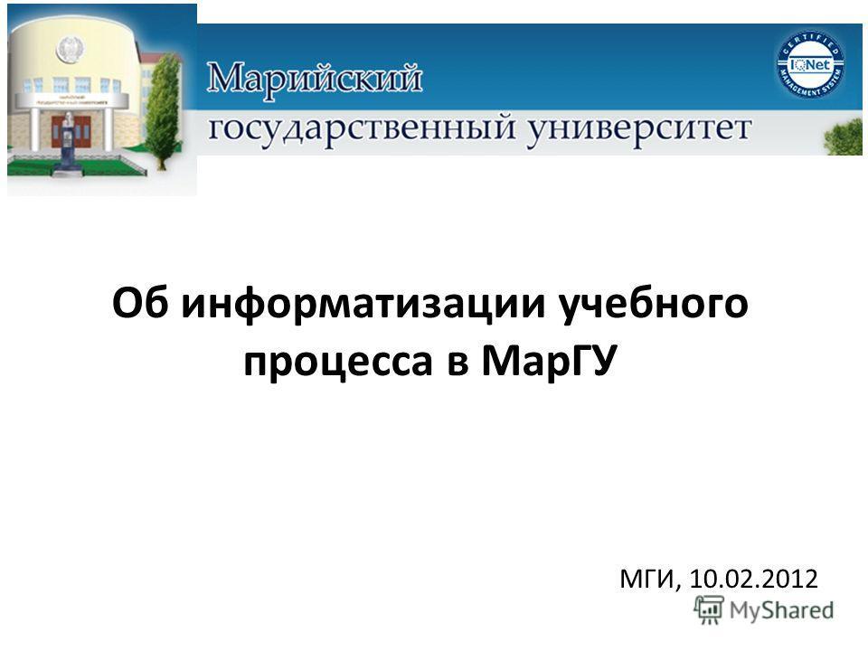 Об информатизации учебного процесса в МарГУ МГИ, 10.02.2012
