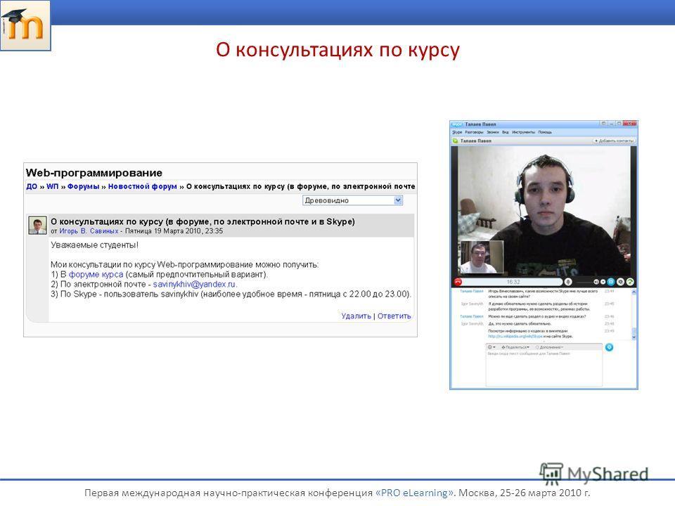 Первая международная научно-практическая конференция «PRO eLearning». Москва, 25-26 марта 2010 г. О консультациях по курсу