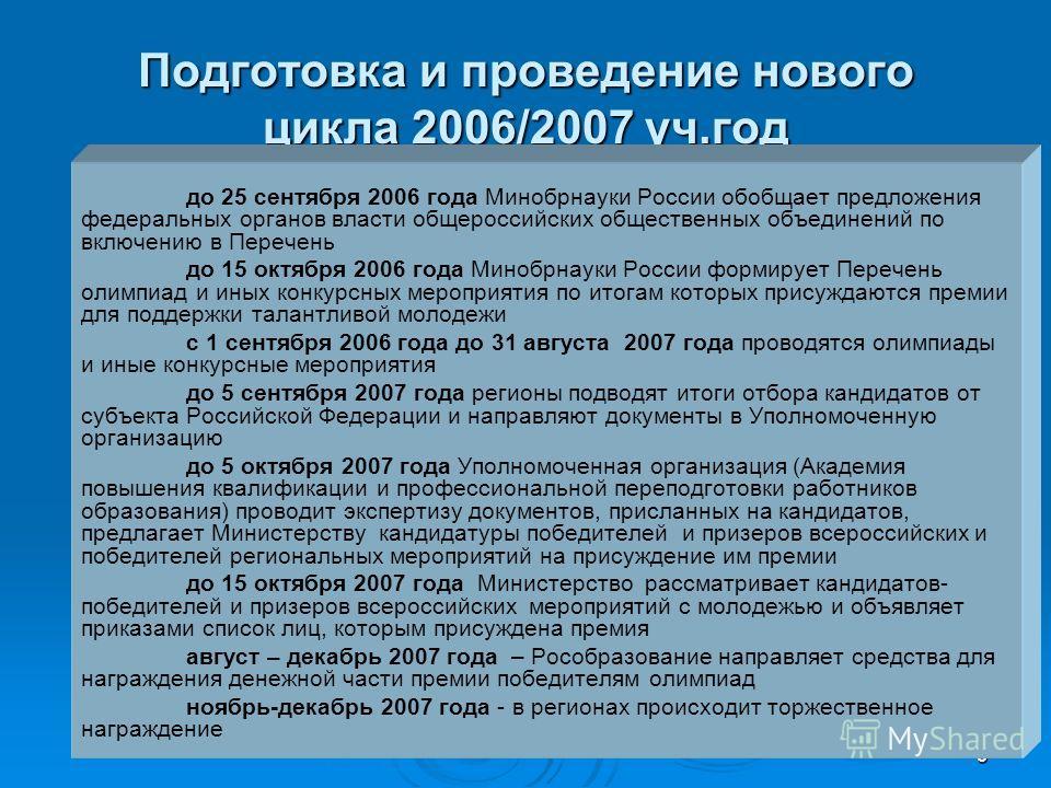 9 Подготовка и проведение нового цикла 2006/2007 уч.год до 25 сентября 2006 года Минобрнауки России обобщает предложения федеральных органов власти общероссийских общественных объединений по включению в Перечень до 15 октября 2006 года Минобрнауки Ро
