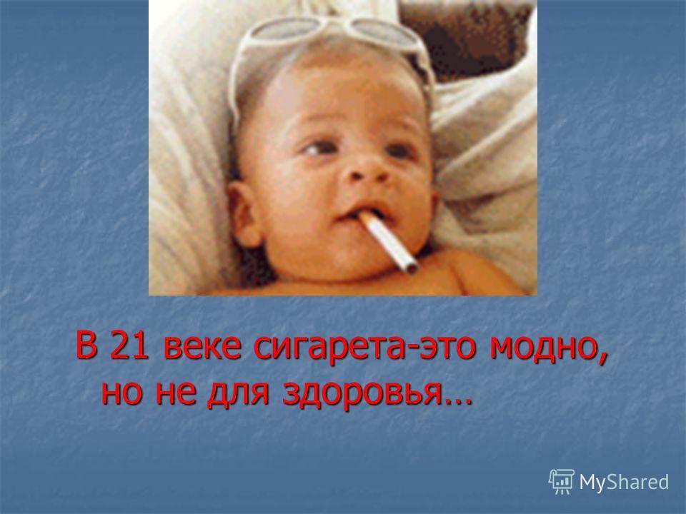 В 21 веке сигарета-это модно, но не для здоровья…