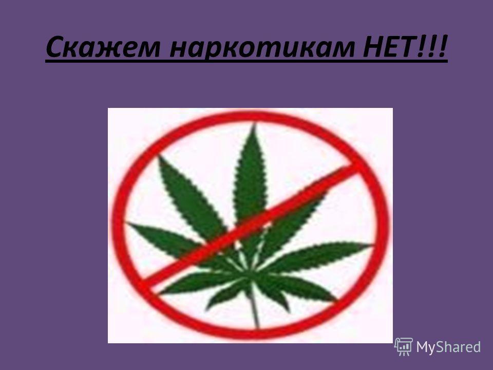 Скажем наркотикам НЕТ!!!