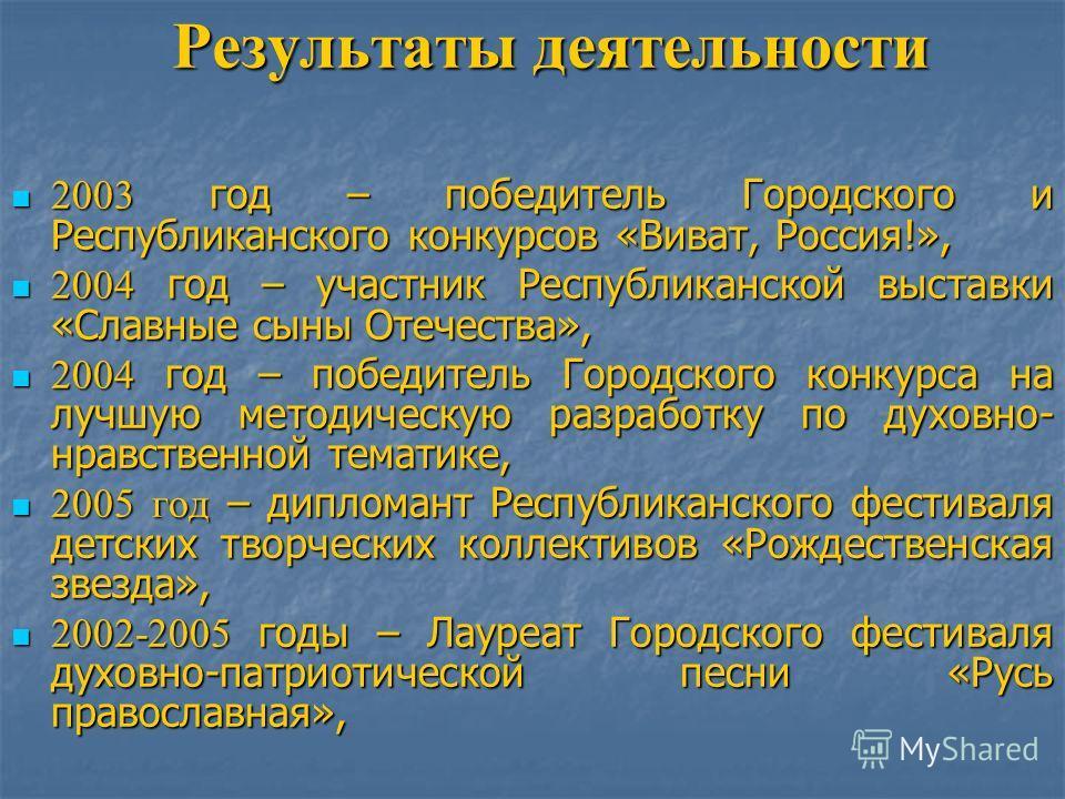 Положительная динамика мероприятий, проведенных за 2003-2007 гг. Положительная динамика мероприятий, проведенных за 2003-2007 гг. Уровень2003-20042004-20052005-20062006-2007 кол-во% % % % Международный11 Российский37,332,269,746,4 Региональный34,934.