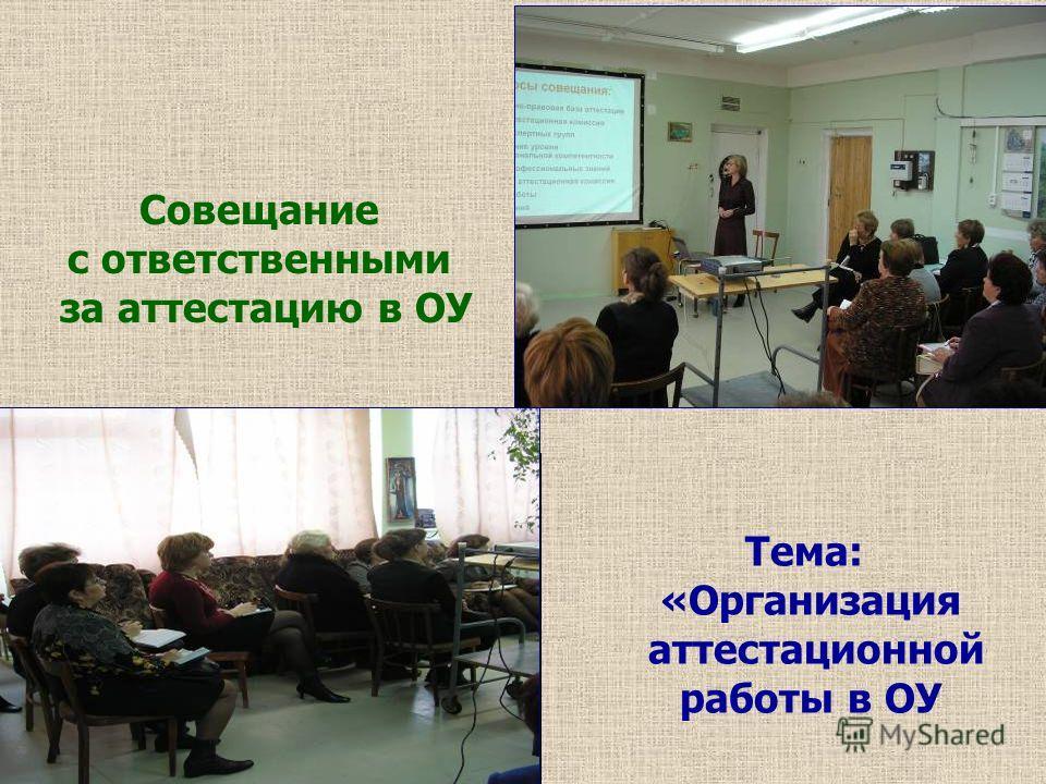 Фото с совещания Совещание с ответственными за аттестацию в ОУ Тема: «Организация аттестационной работы в ОУ