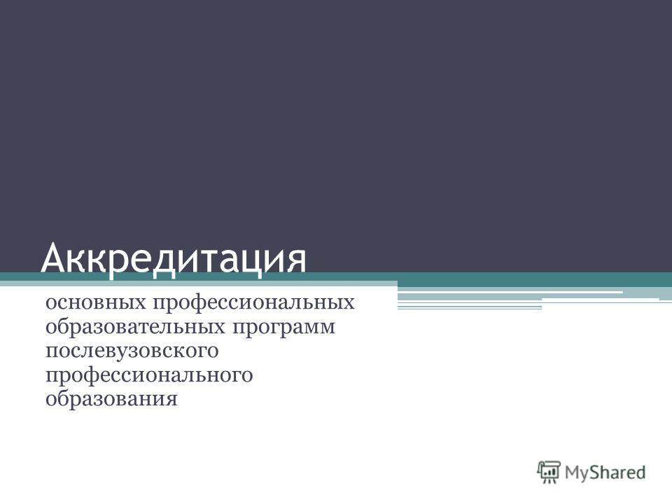 Аккредитация основных профессиональных образовательных программ послевузовского профессионального образования