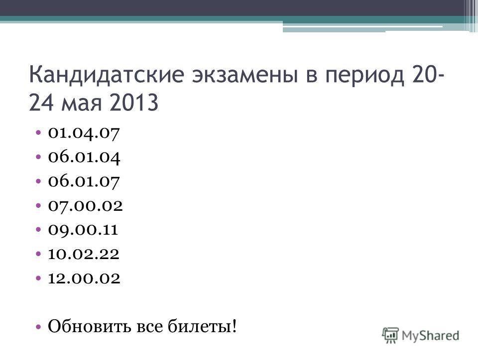 Кандидатские экзамены в период 20- 24 мая 2013 01.04.07 06.01.04 06.01.07 07.00.02 09.00.11 10.02.22 12.00.02 Обновить все билеты!