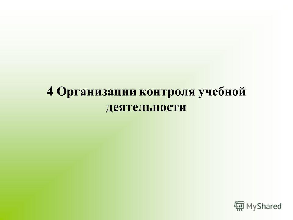 4 Организации контроля учебной деятельности