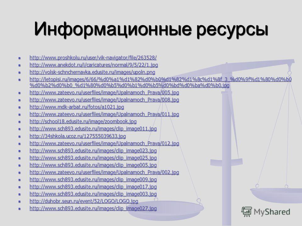 Информационные ресурсы http://www.proshkolu.ru/user/vik-navigator/file/263528/ http://www.proshkolu.ru/user/vik-navigator/file/263528/ http://www.proshkolu.ru/user/vik-navigator/file/263528/ http://www.anekdot.ru/i/caricatures/normal/9/5/22/1.jpg htt