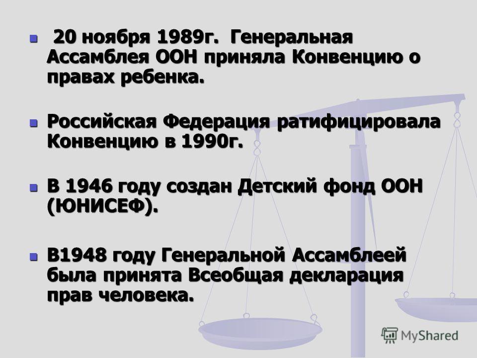 20 ноября 1989г. Генеральная Ассамблея ООН приняла Конвенцию о правах ребенка. 20 ноября 1989г. Генеральная Ассамблея ООН приняла Конвенцию о правах ребенка. Российская Федерация ратифицировала Конвенцию в 1990г. Российская Федерация ратифицировала К