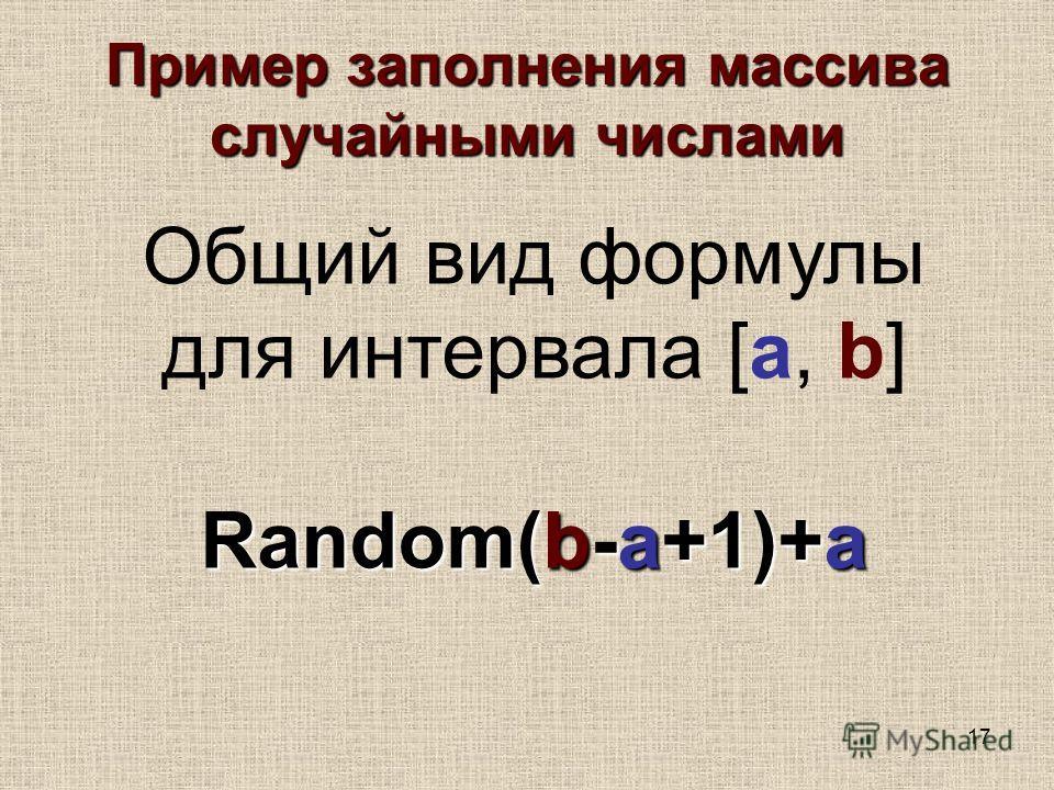 Пример заполнения массива случайными числами Общий вид формулы для интервала [a, b] Random(b-a+1)+a 17