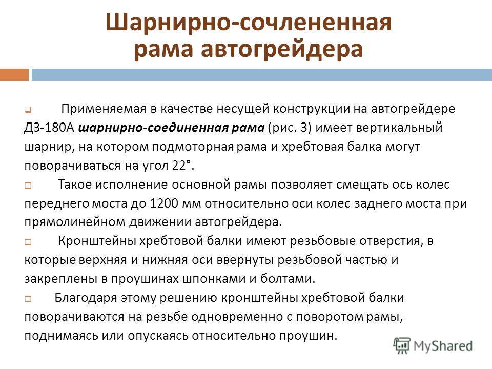 на автогрейдере ДЗ -180 А