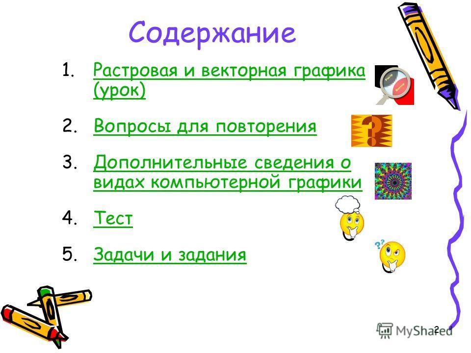 2 Содержание 1.Растровая и векторная графика (урок)Растровая и векторная графика (урок) 2.Вопросы для повторенияВопросы для повторения 3.Дополнительные сведения о видах компьютерной графикиДополнительные сведения о видах компьютерной графики 4.ТестТе