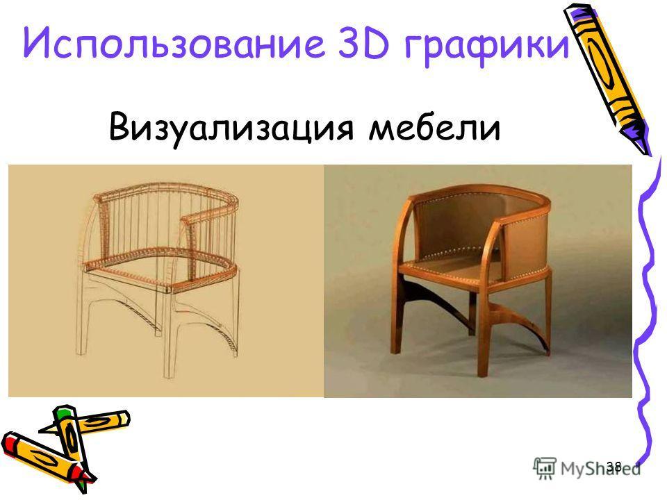 38 Визуализация мебели Использование 3D графики
