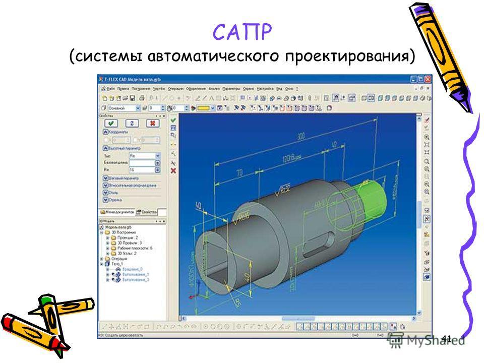 41 САПР (системы автоматического проектирования)