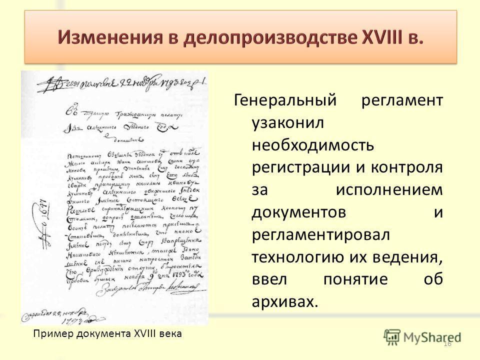 Генеральный регламент узаконил необходимость регистрации и контроля за исполнением документов и регламентировал технологию их ведения, ввел понятие об архивах. Пример документа XVIII века 16
