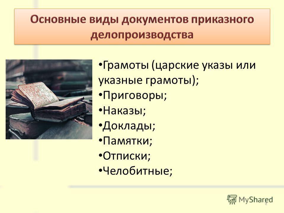 Грамоты (царские указы или указные грамоты); Приговоры; Наказы; Доклады; Памятки; Отписки; Челобитные; 9
