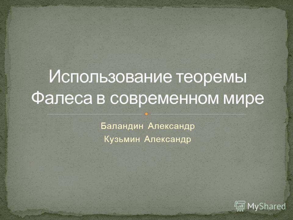 Баландин Александр Кузьмин Александр