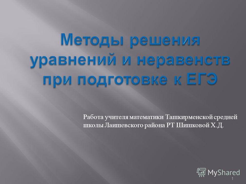 Работа учителя математики Ташкирменской средней школы Лаишевского района РТ Шишковой Х. Д. 1
