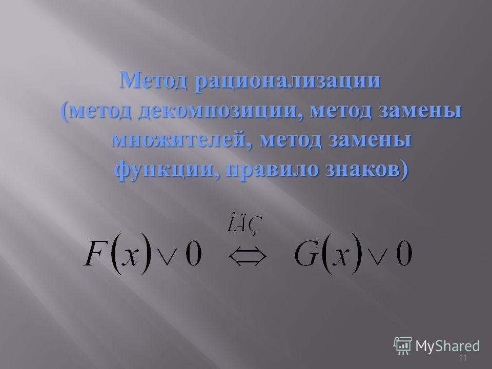 Метод рационализации ( метод декомпозиции, метод замены множителей, метод замены функции, правило знаков ) 11