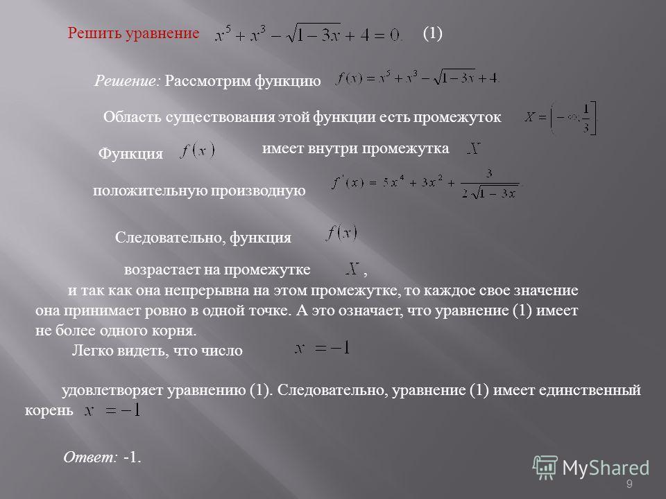 Решить уравнение (1) Решение: Рассмотрим функцию Область существования этой функции есть промежуток Функция положительную производную Следовательно, функция возрастает на промежутке, и так как она непрерывна на этом промежутке, то каждое свое значени