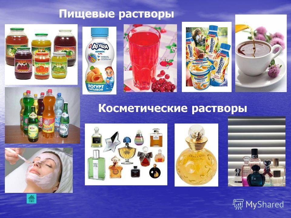 Пищевые растворы Косметические растворы