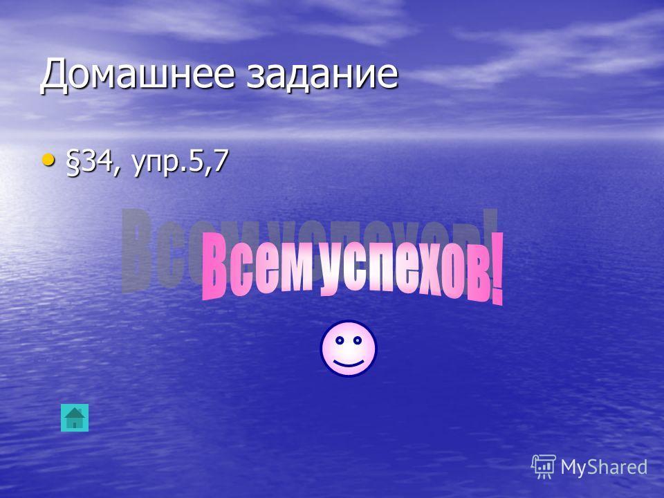 Домашнее задание §34, упр.5,7 §34, упр.5,7