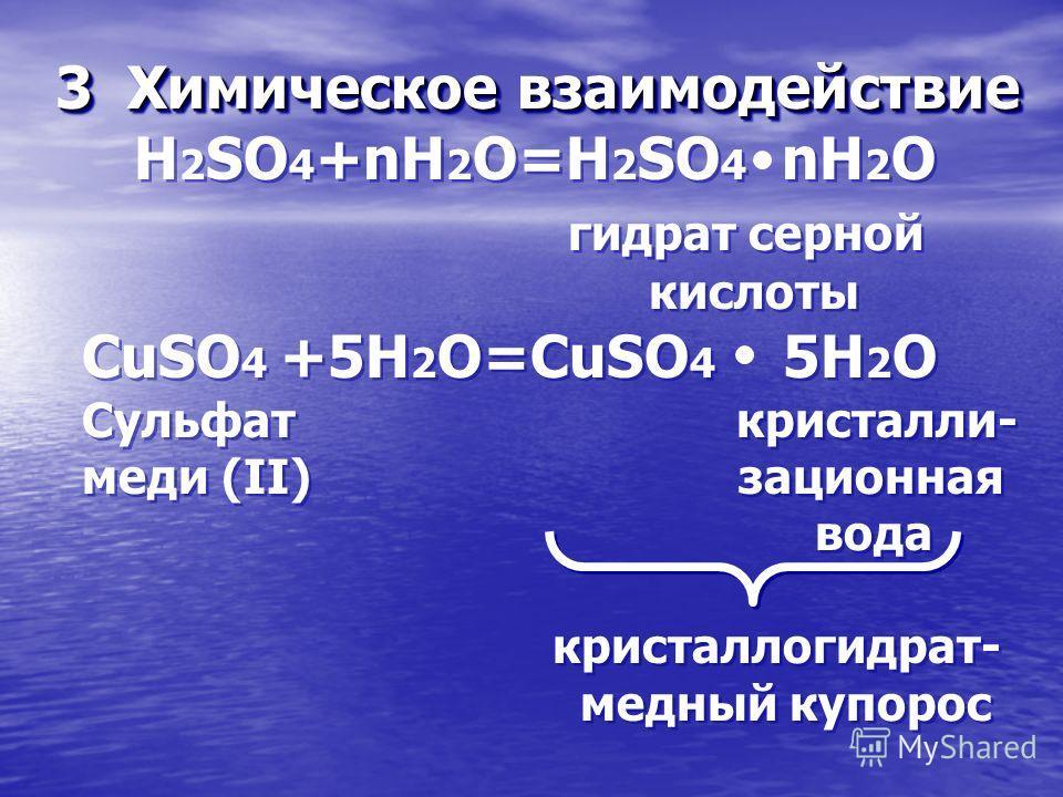 3 Химическое взаимодействие H 2 SO 4 +nH 2 O=H 2 SO 4 nH 2 O гидрат серной кислоты CuSO 4 +5H 2 O=CuSO 4 5H 2 O Сульфат кристалли- меди (II) зационная вода кристаллогидрат- медный купорос H 2 SO 4 +nH 2 O=H 2 SO 4 nH 2 O гидрат серной кислоты CuSO 4