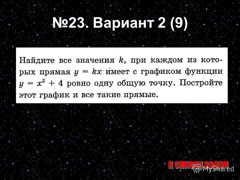 11 23. Вариант 2 (9)