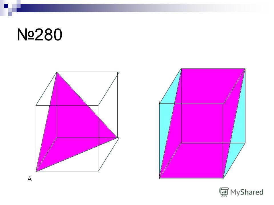 Если в многограннике АВСDEF боковые грани- правильные четырехугольники, то данный многогранник является А) усеченной пирамидой Б) пирамидой В) октаэдром Г) призмой ЗАДАЧИ