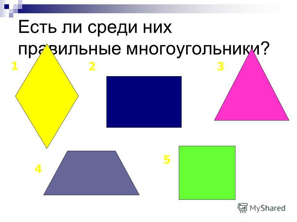 Правильные многоугольники Определение:выпуклый многоугольник называется правильным, если у него все стороны и все углы равны. Правильный треугольник Квадрат Правильный шестиугольник Правильный восьмиугольник