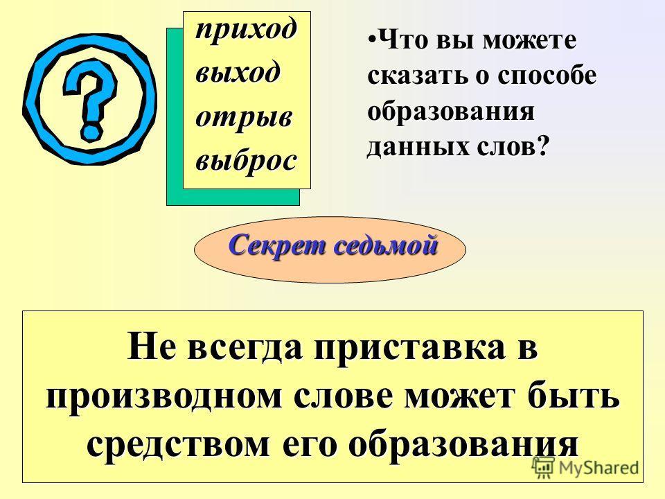 Секрет шестой При определении приставочного способа следует учитывать характер смысловой связи производной и производящей основ. Безмерный ? Безмерный – большой, огромный, не имеющий меры Мерный – имеющий меру, установленную величину Безмерный без ме