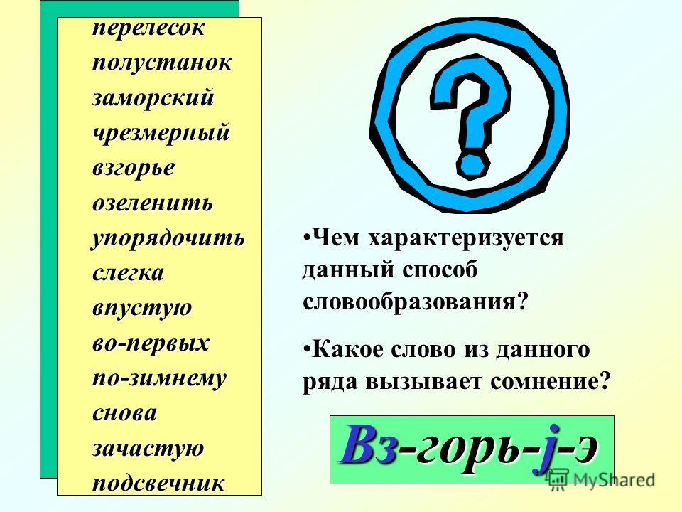 Секрет восьмой Бессуффиксным способом образуются существительные от глаголов и прилагательных Взмах(нуть) Взлет(еть) Ответ(ить) Вывод(ить) Тишь(ш//хий) Синь(ий) Гладь(кий) Ширь(окий)