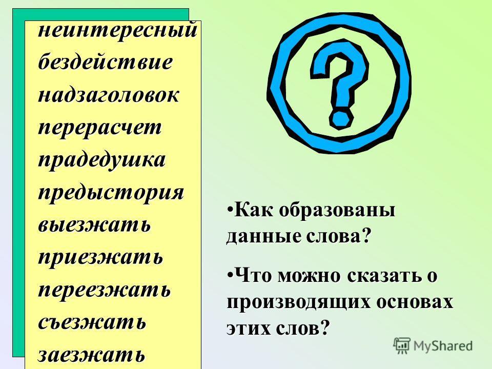 Секрет третий Если производящая основа сложная, то словообразовательный суффикс прибавляется целиком к основе, а не является принадлежностью одной из ее частей языковедческийводопроводчик но: паровозостроение строение паровозов; электросварка сварка