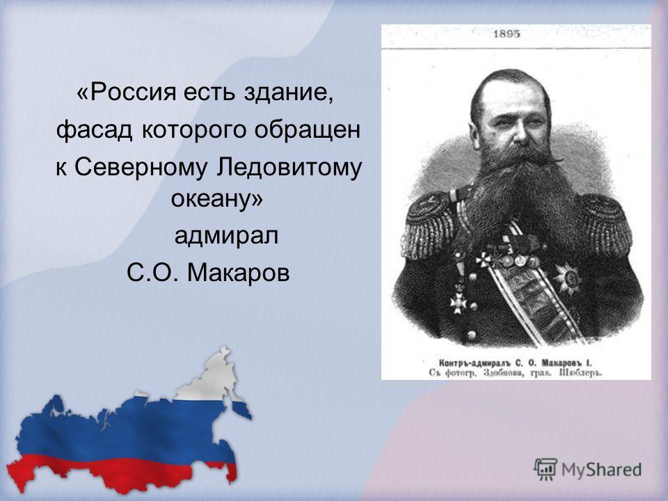 «Россия есть здание, фасад которого обращен к Северному Ледовитому океану» адмирал С.О. Макаров