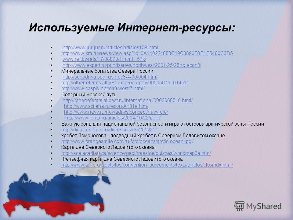 Используемые Интернет-ресурсы: http://www.jur-jur.ru/articles/articles158.htmlhttp://www.jur-jur.ru/articles/articles158.html http://www.km.ru/news/view.asp?id=0A140224888C49C8890B3B1B5486C3D5http://www.km.ru/news/view.asp?id=0A140224888C49C8890B3B1B