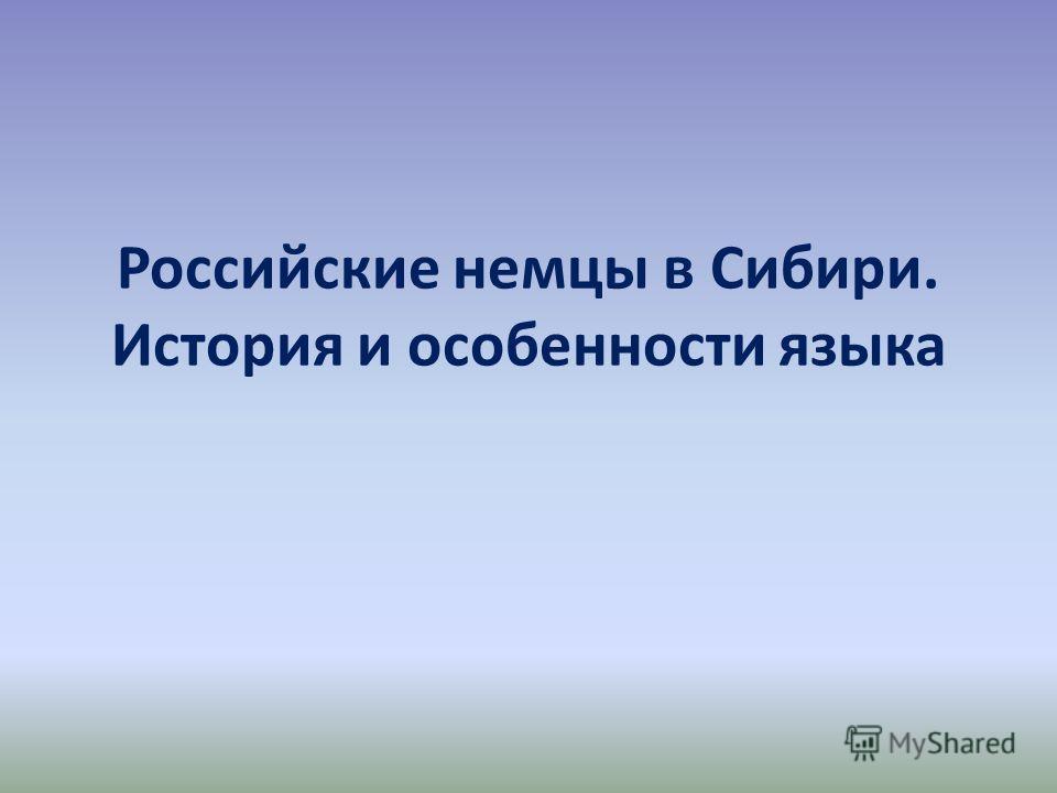 Российские немцы в Сибири. История и особенности языка