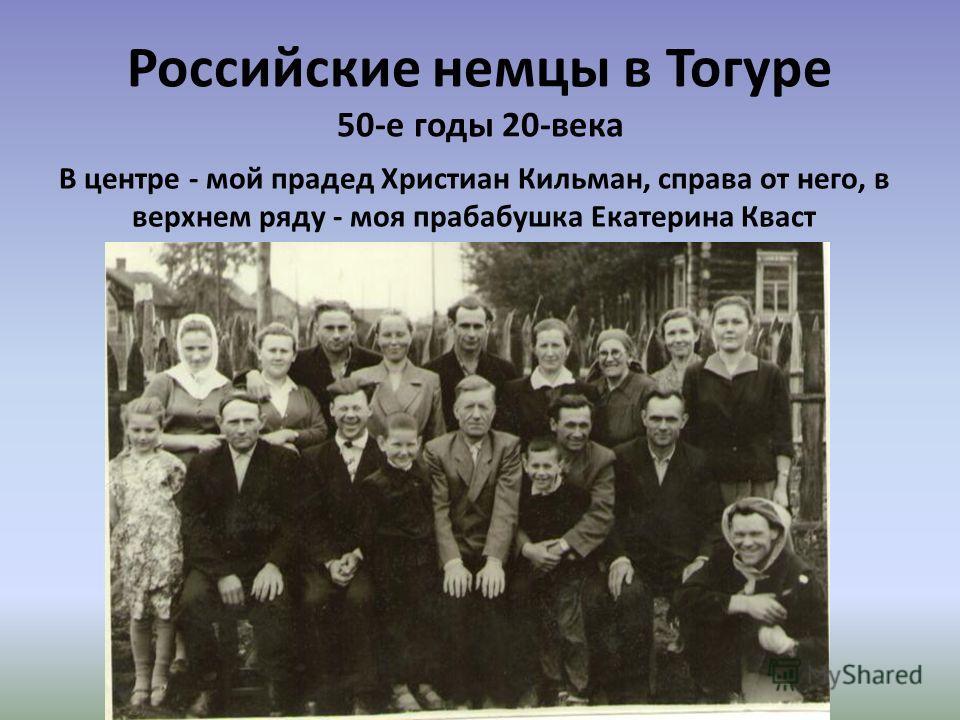 Российские немцы в Тогуре 50-е годы 20-века В центре - мой прадед Христиан Кильман, справа от него, в верхнем ряду - моя прабабушка Екатерина Кваст