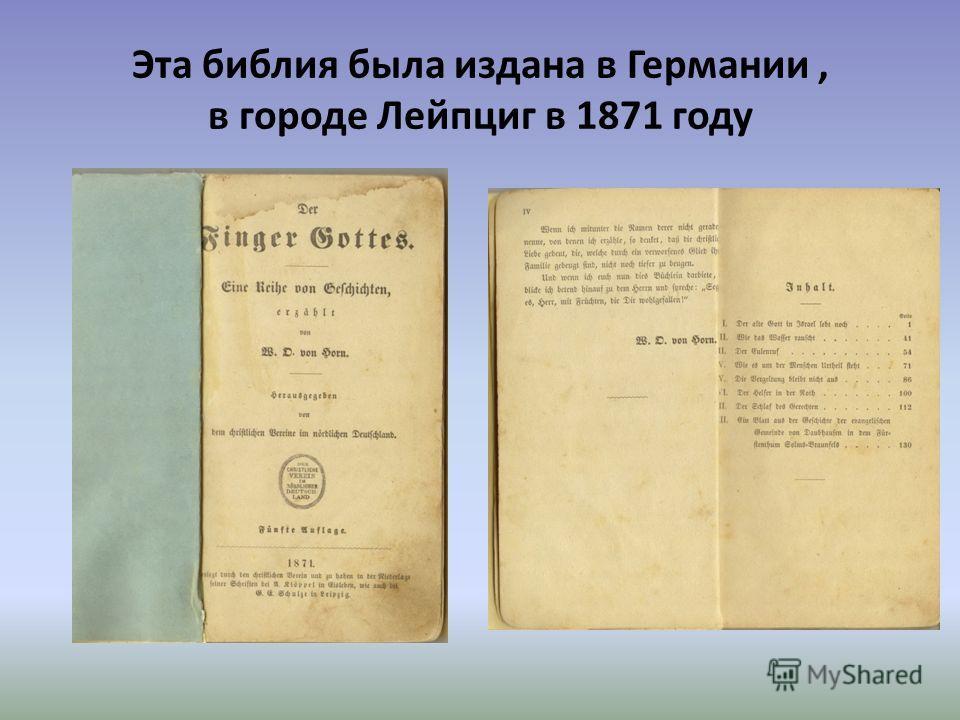 Эта библия была издана в Германии, в городе Лейпциг в 1871 году