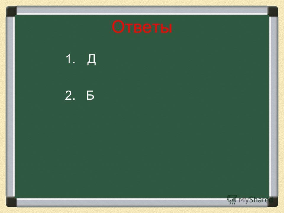 Ответы 1. Д 2. Б