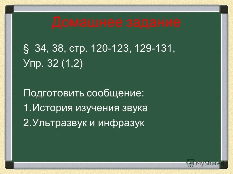 Домашнее задание § 34, 38, стр. 120-123, 129-131, Упр. 32 (1,2) Подготовить сообщение: 1.История изучения звука 2.Ультразвук и инфразук