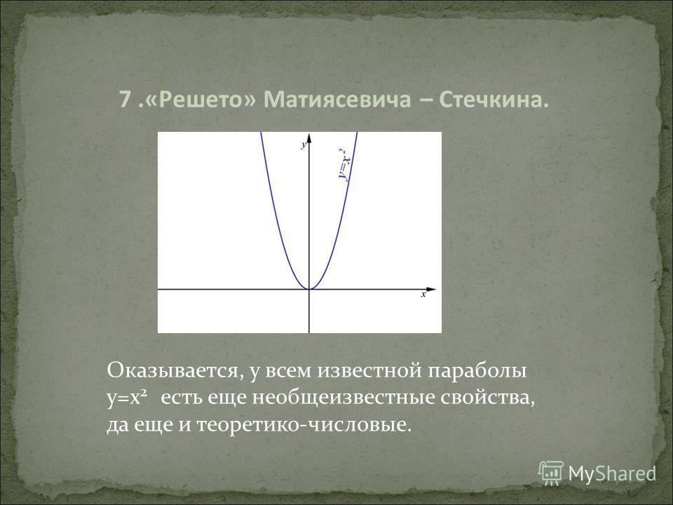 Оказывается, у всем известной параболы y=x 2 есть еще необщеизвестные свойства, да еще и теоретико-числовые. 7.«Решето» Матиясевича – Стечкина.