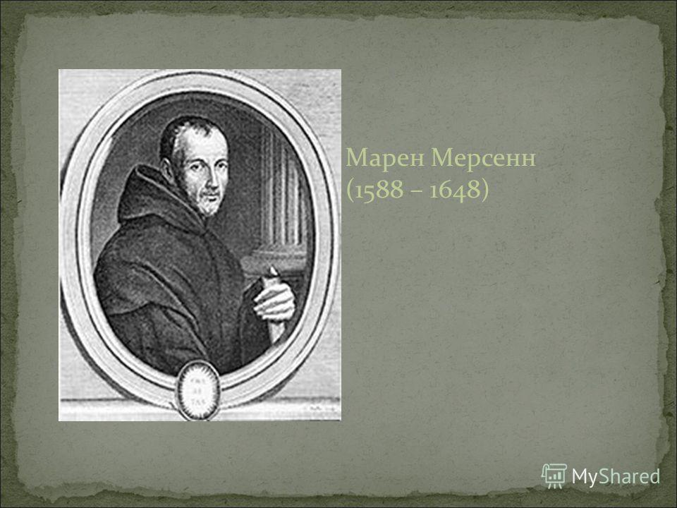 Марен Мерсенн (1588 – 1648)