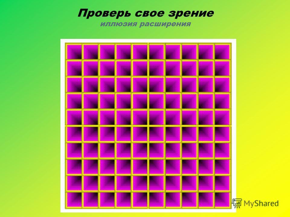 Проверь свое зрение иллюзия расширения