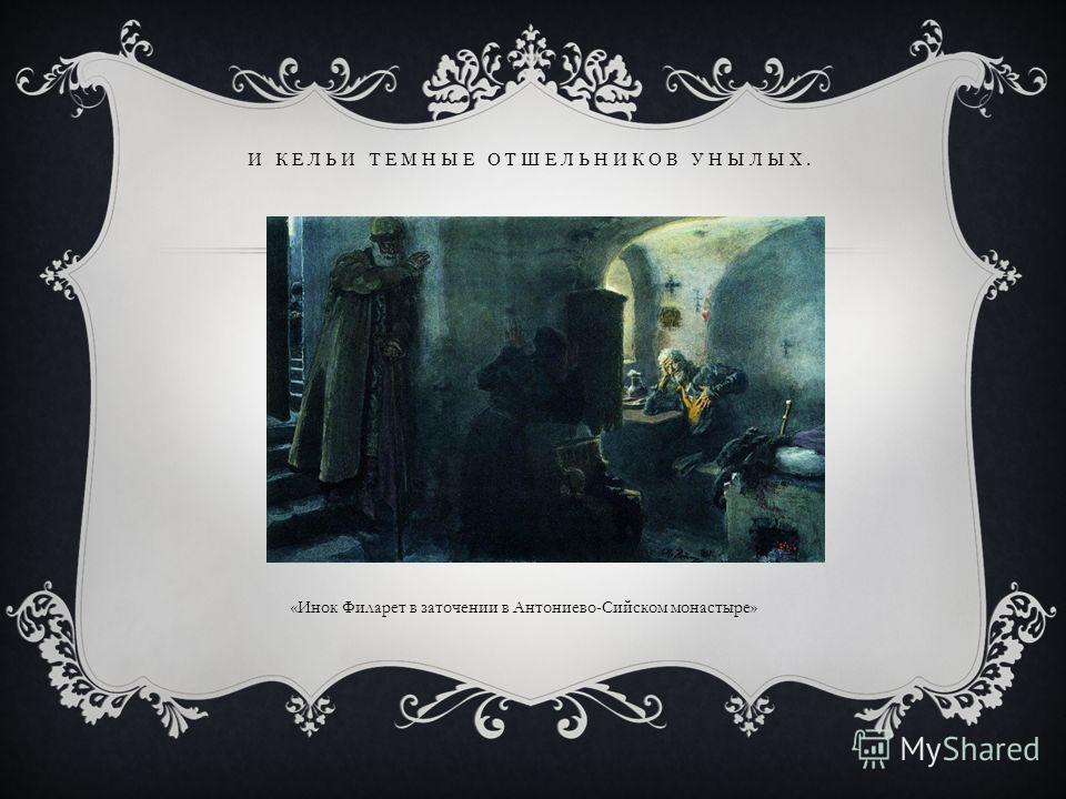 И КЕЛЬИ ТЕМНЫЕ ОТШЕЛЬНИКОВ УНЫЛЫХ. «Инок Филарет в заточении в Антониево-Сийском монастыре»
