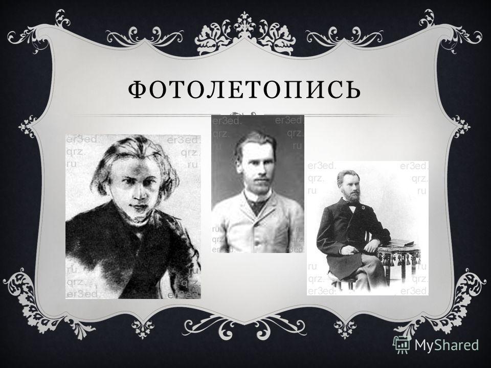 ФОТОЛЕТОПИСЬ